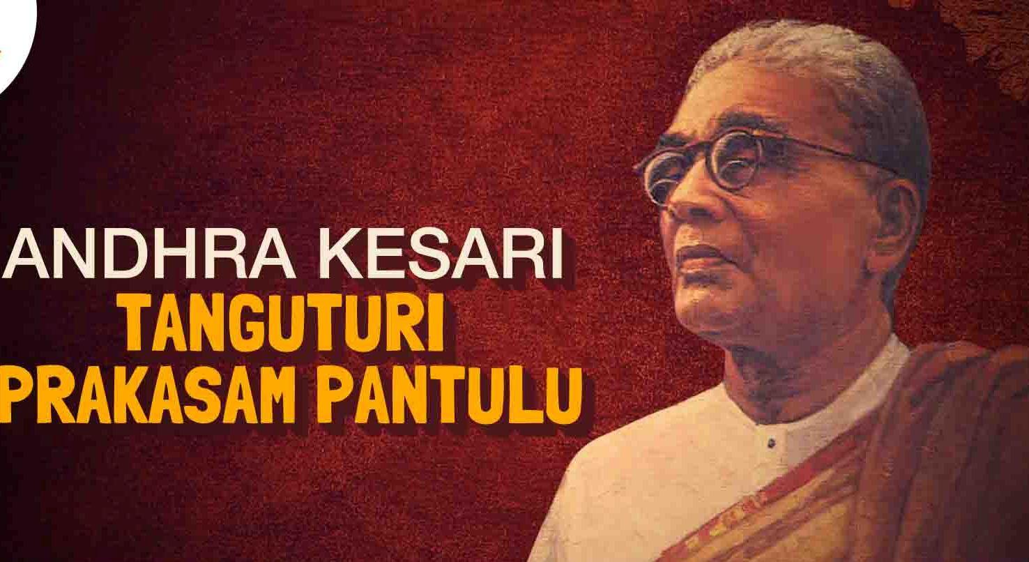 Tanguturi Prakasam Pantulu